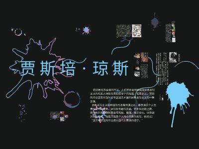 贾斯培·琼斯 幻灯片制作软件