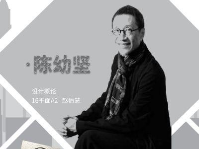 陈幼坚 幻灯片制作软件
