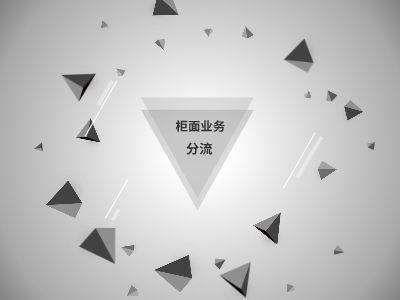 柜面業務分流444 幻燈片制作軟件