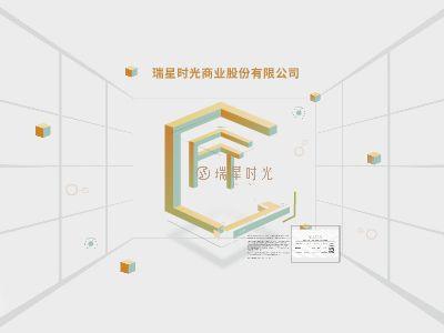 公司简介 幻灯片制作软件