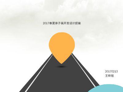 2017春夏亲子装_PPT制作软件,ppt怎么制作