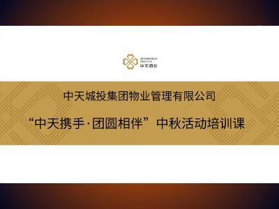 中秋活动培训课 幻灯片制作软件