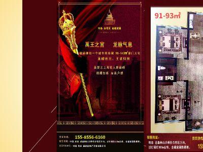 中国珲春金诚家园    牛经理 幻灯片制作软件