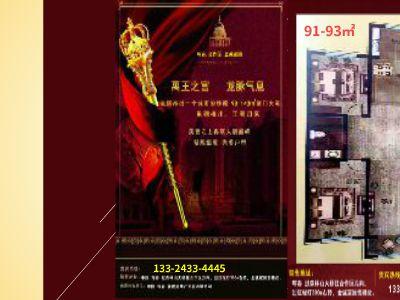 中国珲春金诚家园  高丽 幻灯片制作软件