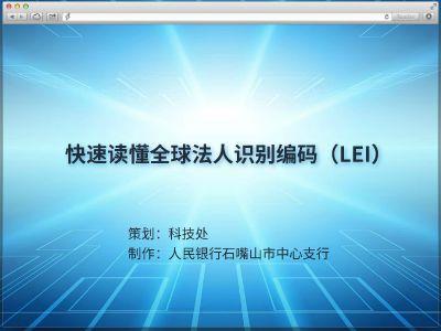 快速读懂全球法人识别编码(LEI)
