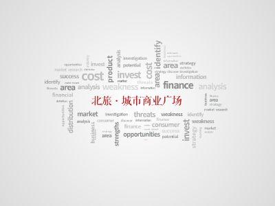 北旅城市商业广场业态思考 幻灯片制作软件