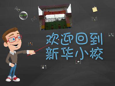 刘敏 PPT制作软件