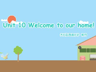 Unit 10 Welcome to my home 幻燈片制作軟件