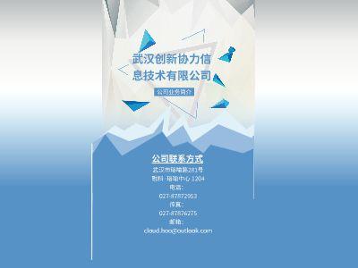武汉创新协力信息技术·简介 幻灯片制作软件