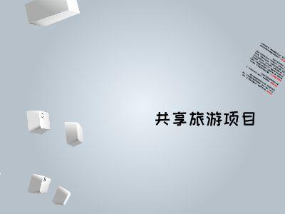 共享旅游项目 幻灯片制作软件