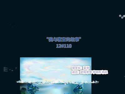 寝室的故事12#110 PPT制作软件