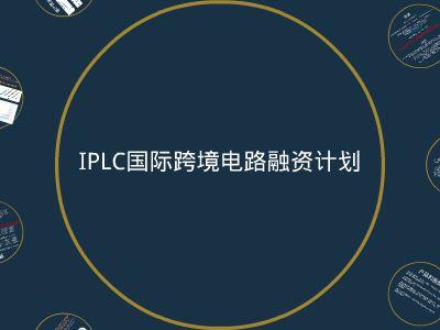 计划书 PPT制作软件
