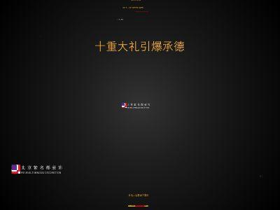 北京紫名都装饰 幻灯片制作软件