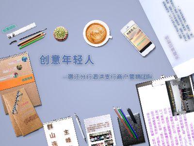创意年轻人|宿迁分行泗洪支行商户营销团队 幻灯片制作软件