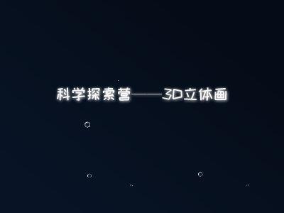 3D立体画 幻灯片制作软件