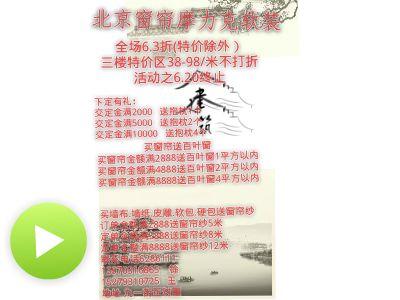 北京窗帘年中钜惠.21年来最大的优惠价 幻灯片制作软件