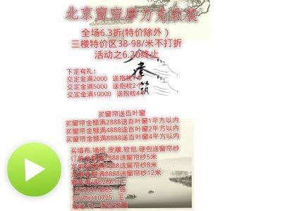 北京窗帘年中钜惠.21年来最大的优惠价.机不可失.失不再来. 幻灯片制作软件
