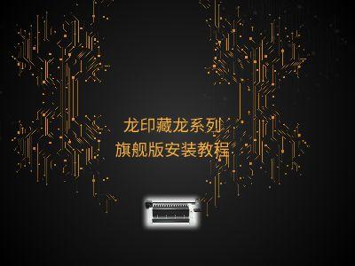 龙印旗舰版安装教程 幻灯片制作软件
