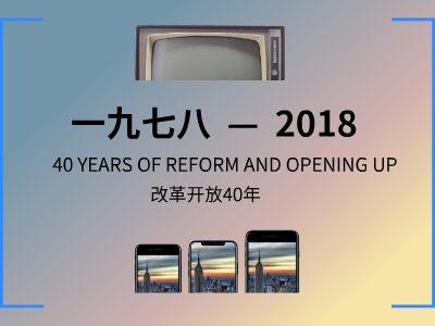 改革开放40周年(王佳、刘俊彤) 幻灯片制作软件