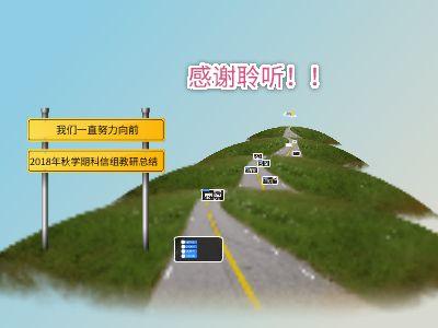 2018教研组工作总结 幻灯片制作软件