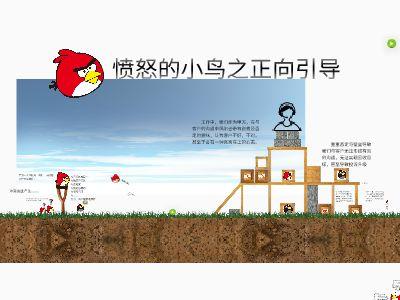 愤怒的小鸟-H5 幻灯片制作软件