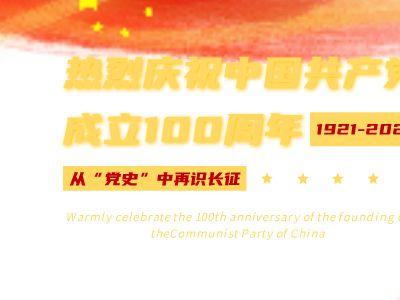 喜迎國慶 幻燈片制作軟件