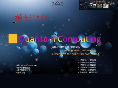 Quantum Computing(量子計算)