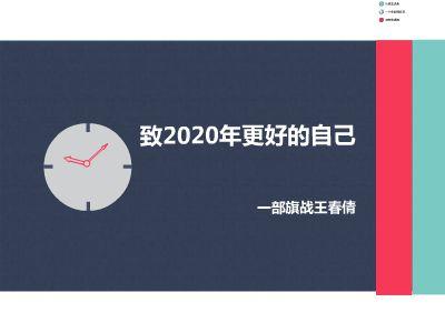 2020王春倩 幻燈片制作軟件