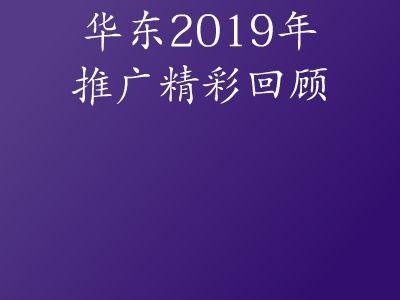 華東 幻燈片制作軟件