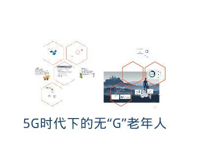 5G時代下的無G老年人 幻燈片制作軟件