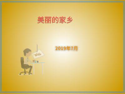 08李文莉 幻灯片制作软件