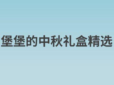 堡堡的中秋礼盒精选 幻灯片制作软件
