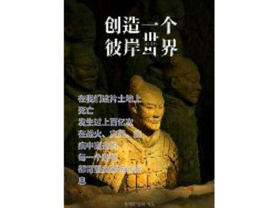 中國古墓多震撼 幻燈片制作軟件