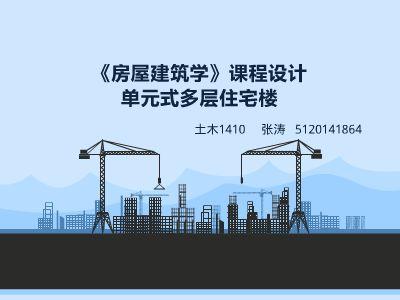 张涛 六层住宅楼 幻灯片制作软件
