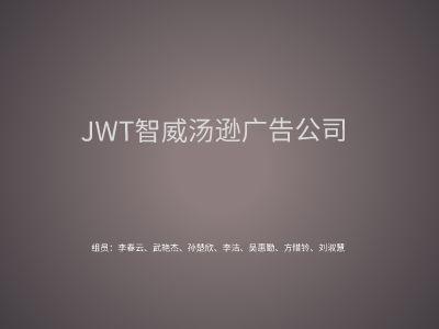 智威汤逊广告公司简介_PPT制作软件,ppt怎么制作