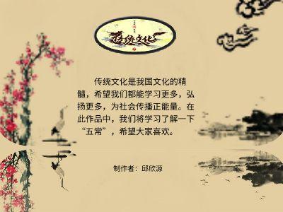 """儒家思想之""""五常"""""""