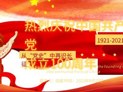 建黨100周年 幻燈片制作軟件