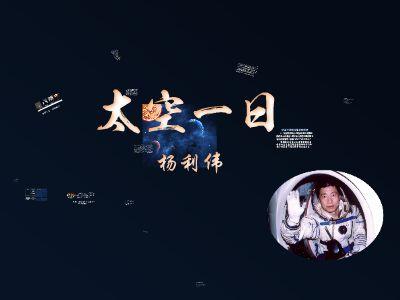 太空一日 幻燈片制作軟件
