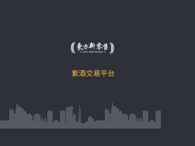 东方新零售 幻灯片制作软件