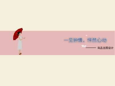 商品主圖設計——石青云