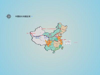 中國的地域差異復習(動畫) 幻燈片制作軟件