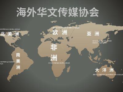 海外华文传媒协会PPT 幻灯片制作软件