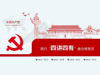Focusky党建汇报 幻灯片制作软件