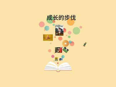 齐嘉烨12 幻灯片制作软件