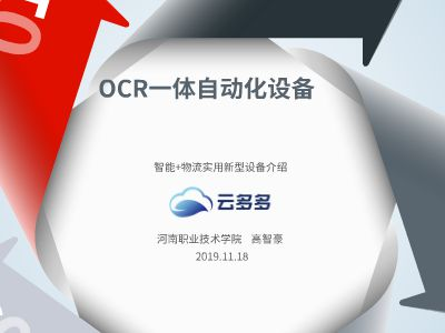 OCR一体化设备 幻灯片制作软件