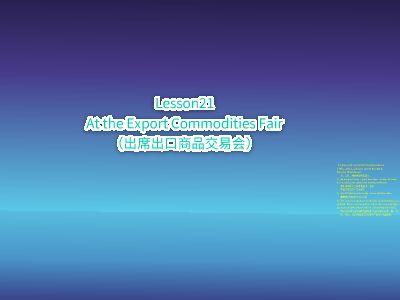 lesson 21 幻灯片制作软件
