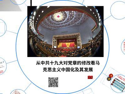 从中共十九大对党章的修改看马克思主义中国化及其发展 幻灯片制作软件