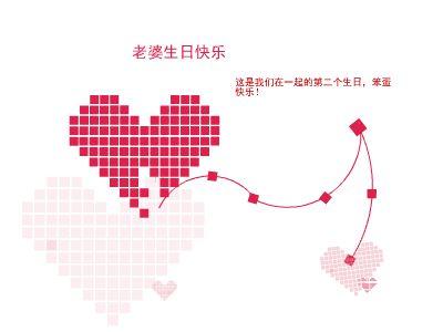 爱之情人节 幻灯片制作软件