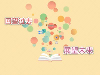 hututu 幻灯片制作软件