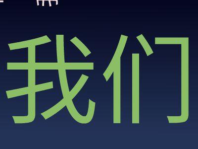 给燕燕的小情书 幻灯片制作软件
